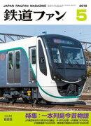 鉄道ファン2018年5月号