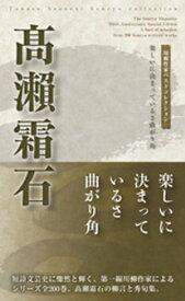 川柳作家ベストコレクション 高瀬霜石【電子書籍】[ 高瀬霜石 ]