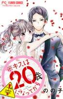 ※キスは20歳になってから【マイクロ】(6)