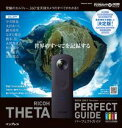 RICOH THETA パーフェクトガイド BOOK ONLY Version THETA S/m15両対応【電子書籍】[ 中井精也 ]