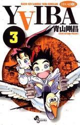YAIBA(3)【期間限定 無料お試し版】