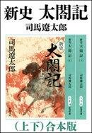新史 太閤記(上下) 合本版(新潮文庫)