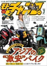 モトチャンプ 2020年 3月号【電子書籍】[ 三栄 ]