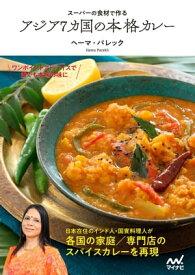 スーパーの食材で作る アジア7カ国の本格カレー【電子書籍】[ ヘーマ・パレック ]