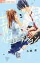 青春ヘビーローテーション(5)【電子書籍】[ 水瀬藍 ]