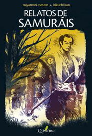 Relatos de samur?is【電子書籍】[ Asataro Miyamori ]
