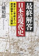最終解答 日本近現代史