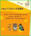 Linux で C/C++ の足固めメモリー/ファイル/mmap (kernel 4.18.16)、malloc (glibc2.7)、アロケーター(C++11/14/17)…
