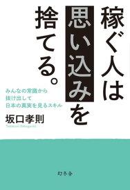 稼ぐ人は思い込みを捨てる。 みんなの常識から抜け出して日本の真実を見るスキル【電子書籍】[ 坂口孝則 ]