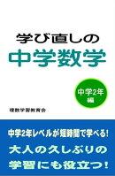 学び直しの中学数学 中学2年編