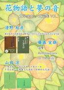 花物語と夢の音 文学案内 / 文芸集 VOL.1