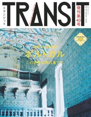 TRANSIT40号 ポルトガル この世界の西の果てで【電子書籍】[ ユーフォリアファクトリー ]