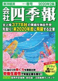 会社四季報 2020年 2集 春号【電子書籍】