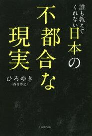 誰も教えてくれない日本の不都合な現実(きずな出版)【電子書籍】[ ひろゆき ]