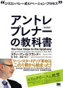 アントレプレナーの教科書[新装版]【電子書籍】[ スティーブン・G・ブランク ]