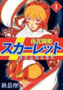 夜光闘姫スカーレット1