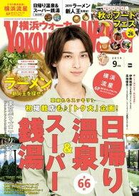 YokohamaWalker横浜ウォーカー2019年9月号【電子書籍】[ YokohamaWalker編集部 ]