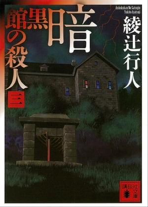 暗黒館の殺人(三)【電子書籍】[ 綾辻行人 ]