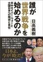 誰が世界戦争を始めるのか 米中サイバー・ウォーと大国日本への期待と責任【電子書籍】[ 日高義樹 ]