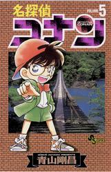 名探偵コナン(5)【期間限定 無料お試し版】