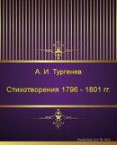 Стихотворения 1796 - 1801 гг.