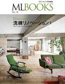 ML BOOKSシリーズ 洗練リノベーション1 リフォーム&リノベーションの実例21