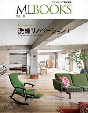 ML BOOKSシリーズ 洗練リノベーション1 リフォーム&リノベーションの実例21【電子書籍】[ モダンリビング編集部 ]