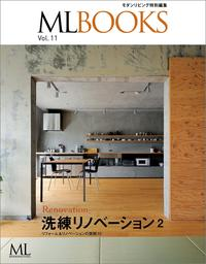 ML BOOKSシリーズ 洗練リノベーション2 リフォーム&リノベーションの実例10【電子書籍】[ モダンリビング編集部 ]