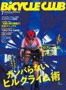 BiCYCLE CLUB 2017年7月号 No.387【電子書籍】
