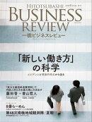 一橋ビジネスレビュー 2018年SUM.66巻1号