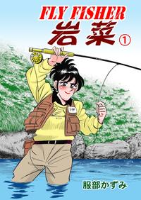 FLY FISHER岩菜1【電子書籍】[ 服部かずみ ]