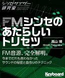 FMシンセのあたらしいトリセツ(シンセサイザー研究室)