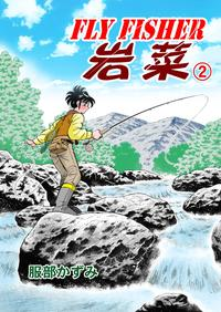 FLY FISHER岩菜2【電子書籍】[ 服部かずみ ]