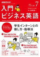 NHKラジオ 入門ビジネス英語 2018年7月号[雑誌]