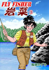 FLY FISHER岩菜3【電子書籍】[ 服部かずみ ]