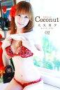 大矢真夕-Coconut 02-【電子書籍】[ メディアブランド ]