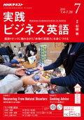 NHKラジオ 実践ビジネス英語 2018年7月号[雑誌]