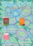花物語と夢の音 文学案内 / 文芸集VOL.3