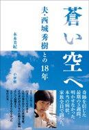 蒼い空へ 〜夫・西城秀樹との18年〜