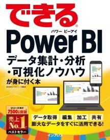 できるPower BI データ集計・分析・可視化ノウハウが身に付く本【電子書籍】[ 奥田 理恵 ]