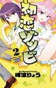 初恋ゾンビ(2)【電子書籍】[ 峰浪りょう ]