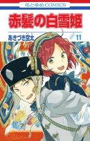 赤髪の白雪姫 11