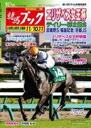 週刊競馬ブック2018年11月5日発売号