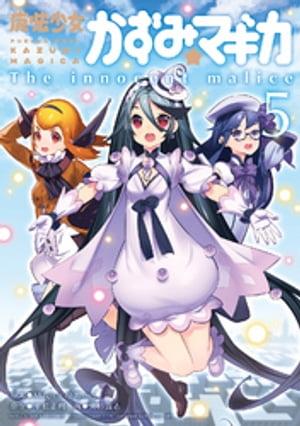 魔法少女かずみ☆マギカ 〜The innocent malice〜 5巻【電子書籍】[ Magica Quartet ]