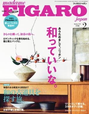 フィガロジャポン 2017年2月号2017年2月号【電子書籍】