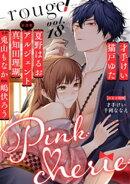 Pinkcherie vol.18 -rouge-【雑誌限定漫画付き】