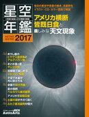 1年間の星空と天文現象を解説 ASTROGUIDE 星空年鑑 2017