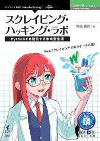 スクレイピング・ハッキング・ラボ Pythonで自動化する未来型生活【電子書籍】[ 齊藤 貴義 ]