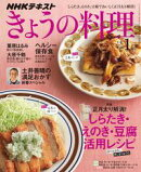 NHK きょうの料理 2017年1月号[雑誌]