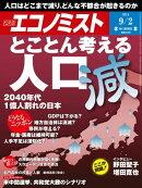 週刊エコノミスト 2014年 9/2号 [雑誌]